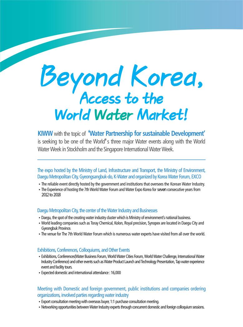 KIWW 2019-EXPO - Korea International Water Week 2019